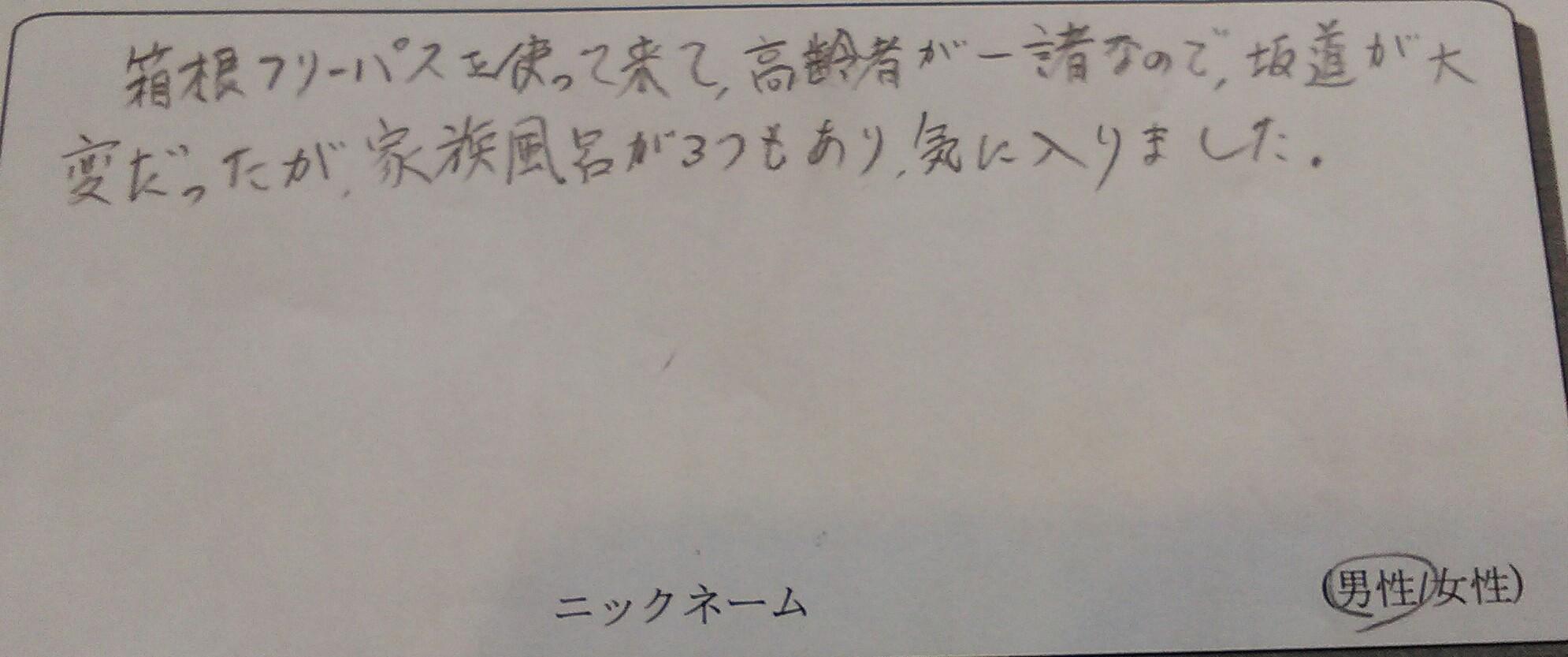 箱根フリーパスを使って来て、高齢者が一緒なので坂道がだったが、<br /> 家族風呂が3つもあり気に入りました。<br />