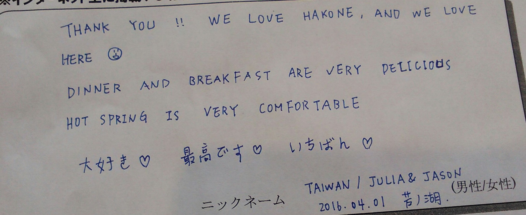 THANK YOU !! WE LOVE HAKONE AND WE LOVE HERE <br /> DINNER AND BREKFAST ARE VERY DELICIOUS<br /> HOT SPRING IS VERY COMFORTABLE <br /> 大好き♡ 最高です♡ いちばん♡